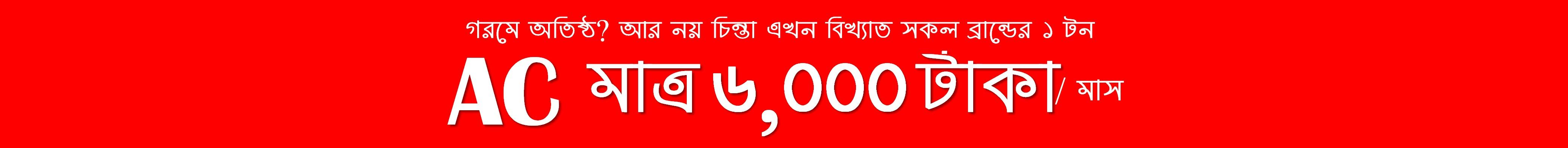 brandbazaarbd, brandbazaarbd air conditioner,  bangla air conditioner, bangladeshi air conditioner,