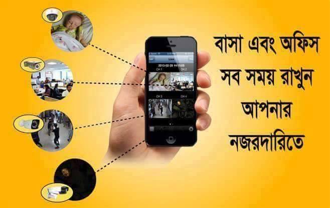 আপনার বাসা/অফিস/দোকান/ফ্যাক্টরী/ গোডাউন কি সুরক্ষিত: CCTV Camera Need ?
