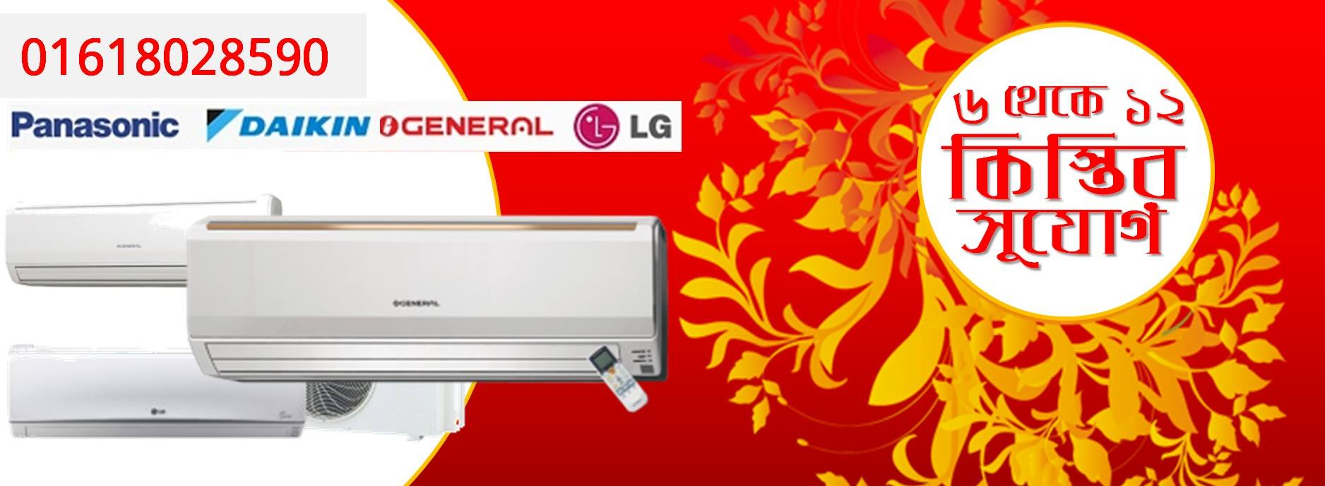 Panasonic O General LG Gree Carrier Air Conditioner Review in Bangladesh
