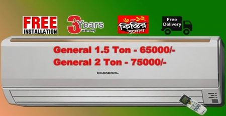 General 1.5 Ton Split Ac price in Bangladesh