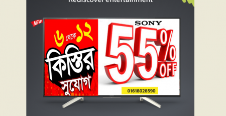 Sony Bangladesh | FiFa World Cup TV Offer 2018