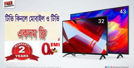 সনি ও স্যামসাং টিভি কিনলে টিভি ও মোবাইল ফ্রি   0% EMI